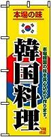 のぼり旗「本場の味 韓国料理」