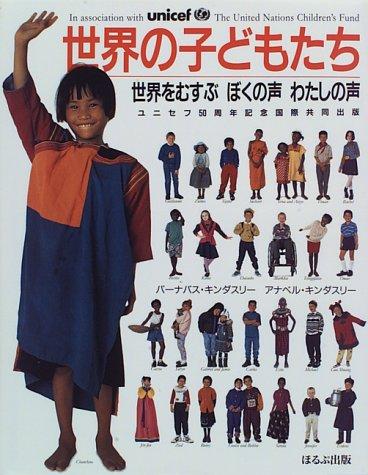 世界の子どもたち―世界をむすぶぼくの声わたしの声