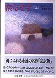 家なき子〈上〉 (ちくま文庫)