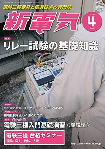 新電気 2020年 04 月号 [雑誌]