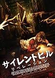 サイレントヒル:リベレーション スペシャル・プライス [DVD]