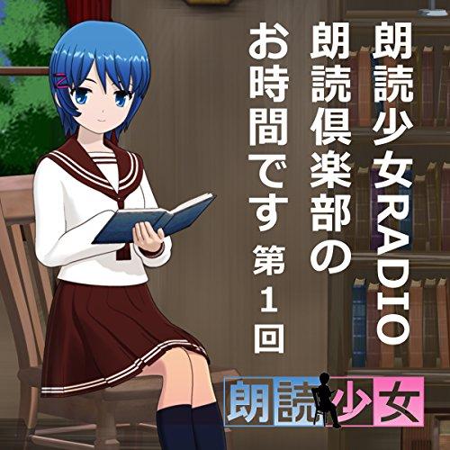 『朗読少女RADIO 朗読倶楽部のお時間です 第1回』のカバーアート