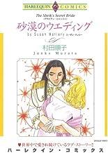 砂漠のウエディング アラビアン・ロマンス (ハーレクインコミックス)