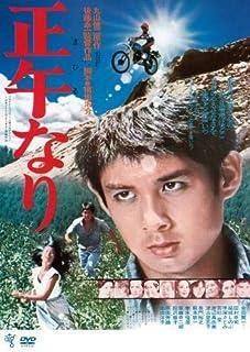 正午なり [DVD]