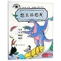 想飞的恐龙/院士带你去探索科普绘本