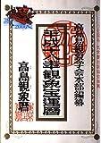 観象宝運暦―高島観象暦 (平成18年)