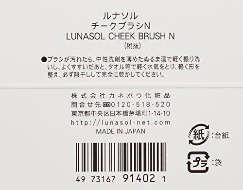 ルナソルチークブラシN化粧小物