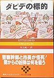 ダビデの標的 (サンケイ文庫―海外ノベルス・シリーズ)