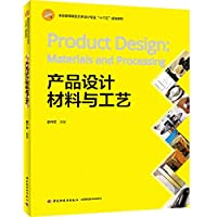 """产品设计材料与工艺(全国高等院校艺术设计专业""""十三五""""规划教材)"""