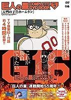 巨人の星 COMPLETE DVD BOOK vol.7 ()