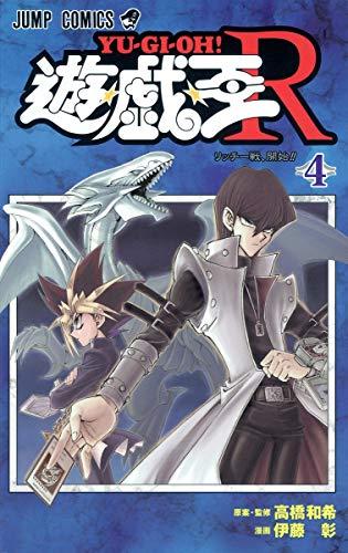 遊☆戯☆王R 4 (ジャンプコミックス)