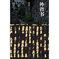 Zhang Wei novel was compiled : provinces Book(Chinese Edition)