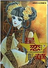 星恋華 7 (ミッシィコミックス)