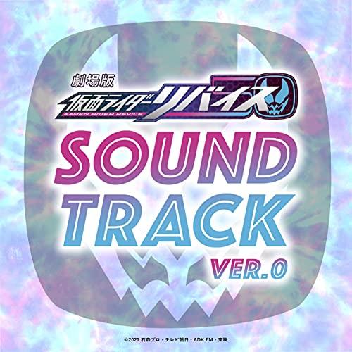 劇場版 仮面ライダーリバイス オリジナル サウンドトラック Ver.0