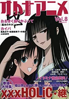 オトナアニメVol.8(洋泉社MOOK)