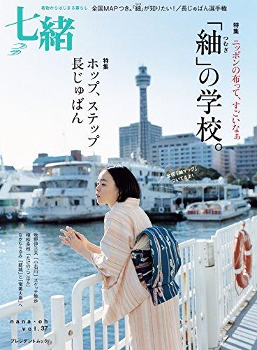 Nanao : Kimono kara hajimaru kurashi. 37 (Tokushu tsumugi no gakko hoppu suteppu nagajuban).
