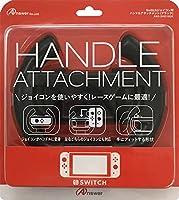 Switchジョイコン用 ハンドルアタッチメント (ブラック)