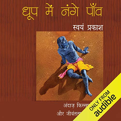 Dhoop Mein Nange Paon [Bare Feet in the Sun] cover art