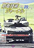 防衛技術ジャーナル No.427 中国の航空機用CFRP関連技術を探る