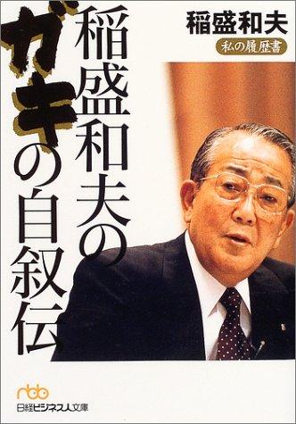 稲盛和夫のガキの自叙伝―私の履歴書 (日経ビジネス人文庫)