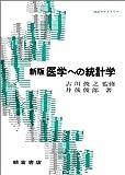 医学への統計学 (統計ライブラリー)