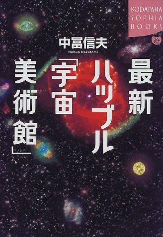最新ハッブル「宇宙美術館」 (講談社SOPHIA BOOKS)の詳細を見る