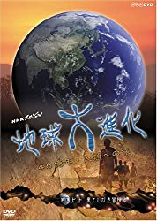 NHKスペシャル 地球大進化 46億年・人類への旅 第6集 ヒト 果てしなき冒険者