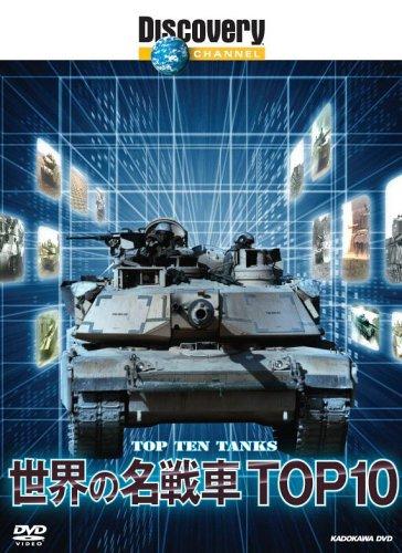 ディスカバリーチャンネル 世界の名戦車TOP10 [DVD]