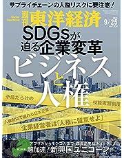週刊東洋経済 2021年9/25号[雑誌](ビジネスと人権)