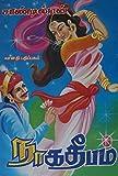 Naga Deepam