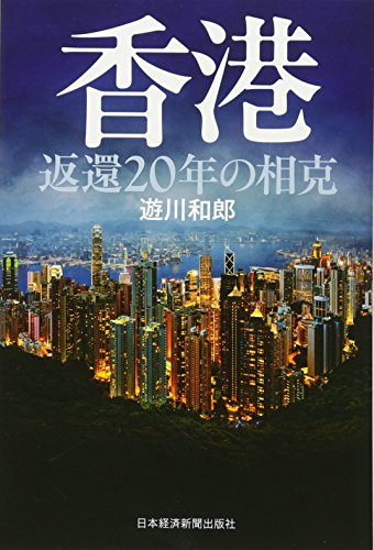 香港 返還20年の相克 - 遊川 和郎