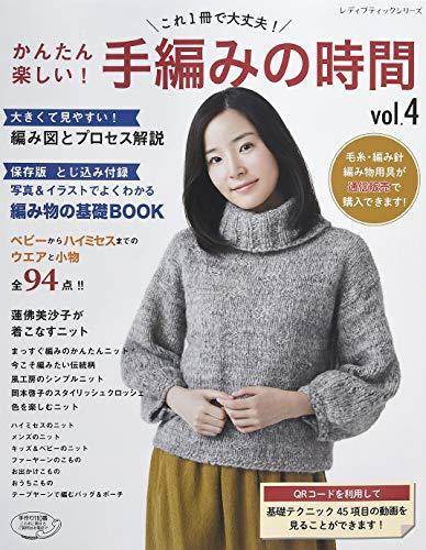 かんたん楽しい!手編みの時間 vol.4