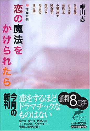 恋の魔法をかけられたら (ハルキ文庫)