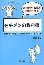 勉強のやる気が持続できる モチメンの教科書