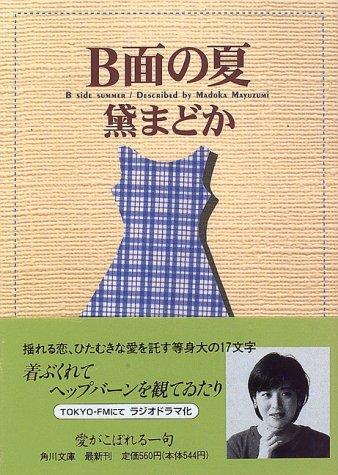 B面の夏 (角川文庫)の詳細を見る