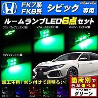 シビック FK7系 FK8系 対応★ LED ルームランプ6点セット 発光色は グリーン【メガLED】