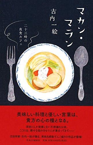 古内 一絵『カフェ マカン・マラン』シリーズ 全4巻セット 著者サイン本