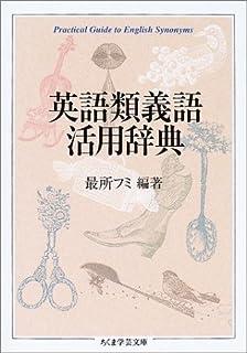 英語類義語活用辞典 (ちくま学芸文庫)