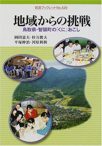 地域からの挑戦―鳥取県・智頭町の「くに」おこし (岩波ブックレット)