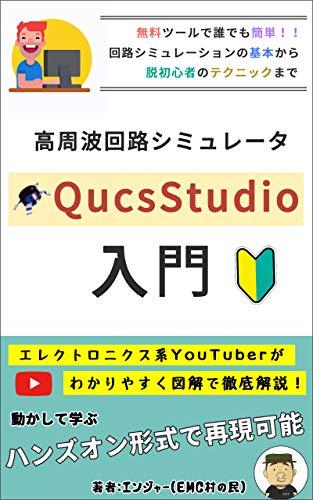 高周波回路シミュレータ QucsStudio入門: 回路シミュレーションの基本から脱初心者のテクニックまで