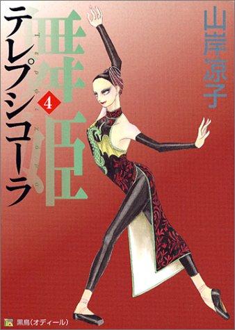 舞姫(テレプシコーラ) (4) (MFコミックス―ダ・ヴィンチシリーズ)の詳細を見る
