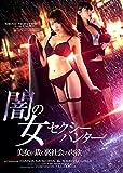 闇の女セクシーハンター 美女が裁く裏社会の肉欲[DVD]
