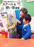 スクール& 習い事教室