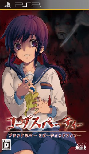 Corpse Party: Blood Covered - Repeated Fear (japan import)