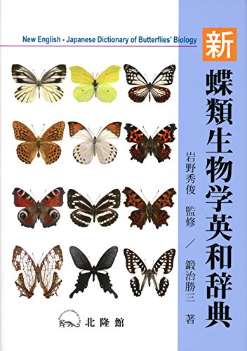 新蝶類生物学英和辞典 New English-Japanese Dictionary of