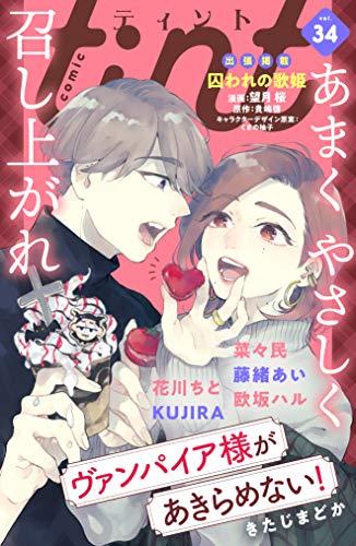 comic tint vol.34 [雑誌]