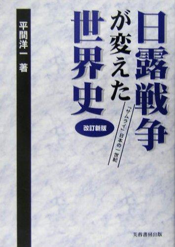 日露戦争が変えた世界史―「サムライ」日本の一世紀の詳細を見る