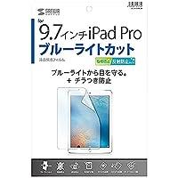 サンワサプライ Apple 9.7インチiPad Pro用ブルーライトカット液晶保護指紋反射防止フィルム LCD-IPAD7BCAR