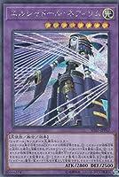遊戯王 SD37-JPP02 エルシャドール・ネフィリム (日本語版 シークレットレア) STRUCTURE DECK - リバース・オブ・シャドール -