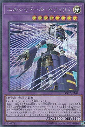 遊戯王 SD37-JPP02 エルシャドール・ネフィリム (日本語版 シークレットレア) STRUCTURE DECK - リバース...